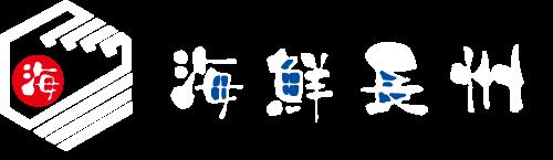 山口県産の食材にこだわった居酒屋 | 海鮮長州 湯田店